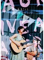 「野外音楽会2018」Live