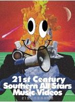 21世紀の音楽異端児(21st Century Southern All Stars Music Videos)(完全生産限定盤)[VIXL-1400][Blu-ray/ブルーレイ]
