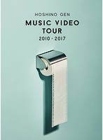 Music Video Tour 2010-2017/星野源 (ブルーレイディスク)