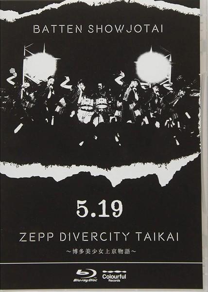 5.19 ZEPP DIVERCITY大会 ~博多美少女上京物語~