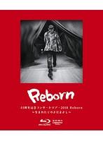 45周年記念コンサートツアー2018 Reborn 〜生まれたてのさだまさし〜/さだまさし (ブルーレイディスク)