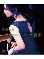 斉藤由貴出演:Billboard