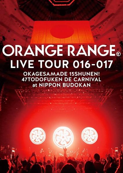 ORANGE RANGE LIVE TOUR 016-017 〜おかげさまで15周年! 47都道府県 DE カーニバル〜 at 日本武道館/ORANGE RANGE(Blue-Ray+VRゴーグル 完全生産限定盤 ブルーレイディスク)