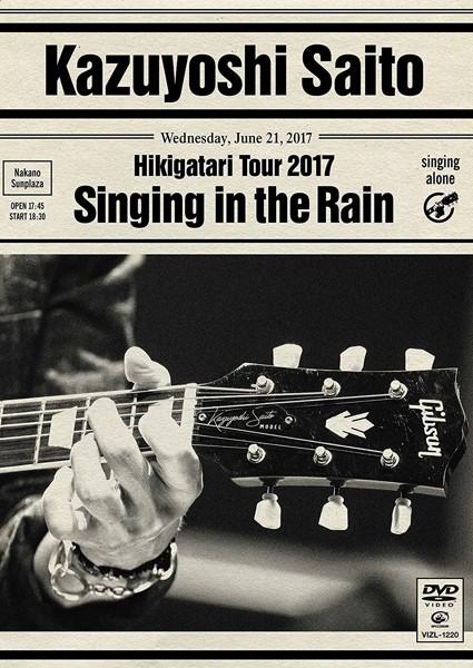 斉藤和義 弾き語りツアー2017 '雨に歌えば' Live at 中野サンプラザ 2017.06.21/斉藤和義 (初回限定版)