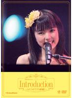 真野恵里菜ファーストコンサートツアー「Introduction〜はじめての感動〜」【加藤紀子出演のドラマ・DVD】