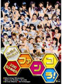 Hello!Project 2010 SUMMER ~ファンコラ!~/Hello!Project