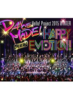Hello!Project 2015 WINTER ~DANCE MODE!・HAPPY EMOTION!~完全版/Hello!Project (ブルーレイディスク)