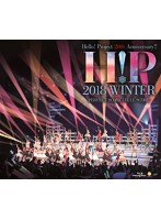 Hello!Project 20th Anniversary!!Hello! Project 2018 WINTER〜PERFECT SCORE〜〜FULL SCORE〜 (ブルーレイディスク)