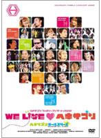 ヘキサゴンファミリーコンサート2008 WE LIVE ヘキサゴン デラックスバージョン/ヘキサゴンオールスターズ