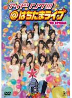 アイドリング!!!はちたまライブ'09