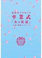 恵比寿マスカッツ卒業式