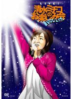 Live!清水ミチコのお楽しみ会'バッタもん'/清水ミチコ