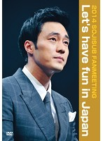 2014 SOJISUB FANMEETING Let's have fun in Japan/ソ・ジソブ