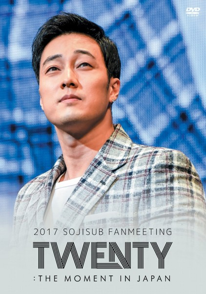 2017 SOJISUB FANMEETING〜TWENTY:THE MOMENT IN JAPAN〜/ソ・ジソブ