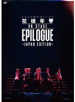 2016 BTS LIVE<花様年華 on stage:epilogue>~Japan Edition~/防弾少年団