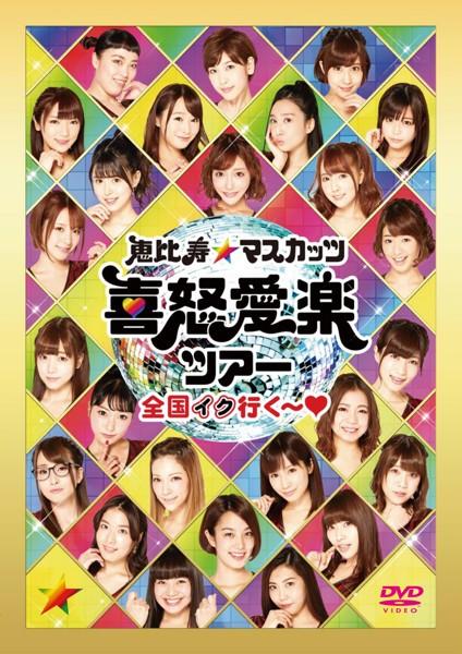 恵比寿★マスカッツ DVD