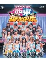 長野せりな出演:アイドリング!!!西へ!東へ!!ミステリィツアーング!!!2013