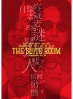 GLAY ARENA TOUR 2019-2020 DEMOCRACY 25TH HOTEL GLAY THE SUITE ROOM in YOKOHAMA ARENA/GLAY (ブルーレイディスク)
