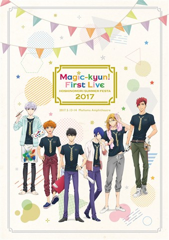Magic-kyun! First Live 星ノ森サマーフェスタ2017 (ブルーレイディスク)