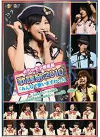 めちゃモテ委員長歌謡祭2010「みんなでうたいますわっ!」