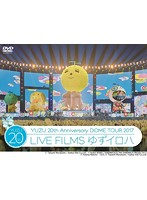20th Anniversary DOME TOUR 2017「LIVE FILMS ゆずイロハ」[SNBQ-18933][DVD]