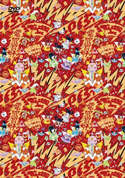 幕神アリーナツアー 2017 電波良好 Wi-Fi完備!&in 日本武道館〜またまたここから夢がはじまるよっ!〜/でんぱ組.inc (初回限定盤)