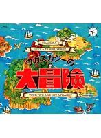 ウカスカジーの大冒険〜TOUR 'WE ARE NOT AFRAID !!'〜/ウカスカジー (ブルーレイディスク)