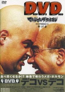 Deco Vs Deco〜デコ対デコ〜/MAXIMUM THE HORMON
