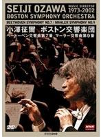 NHKクラシカル 小澤征爾 ボストン交響楽団 ベートーベン「交響曲第7番」/マーラー「交響曲第9番」[NSDS-14717][DVD]