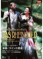 リヒャルト・ワーグナー 楽劇「ラインの黄金」/指揮:ダニエル・バレンボイム ミラノ・スカラ座管弦楽団