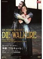 リヒャルト・ワーグナー 楽劇「ワルキューレ」/指揮:ダニエル・バレンボイム ミラノ・スカラ座管弦楽団