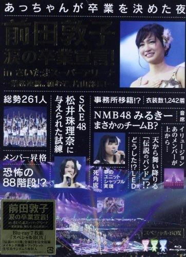 前田敦子 涙の卒業宣言!in さいたまスーパーアリーナ 〜業務連絡。頼むぞ、片山部長!〜/AKB48 (ブルーレイディスク)