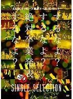 AKB48グループ東京ドームコンサート~するなよ?するなよ?絶対卒業発表するなよ?~SINGLE SELECTION/AKB48