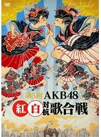 第5回 AKB48 紅白対抗歌合戦/AKB48