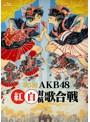 第5回 AKB48 紅白対抗歌合戦/AKB48 (ブルーレイディスク)