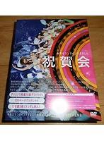 AKB48グループ同時開催コンサートin横浜 今年はランクインできました祝賀会/来年こそランクインするぞ決起集会/AKB48