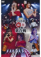 第6回 AKB48 紅白対抗歌合戦/AKB48