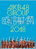 AKB48グループ感謝祭2018〜ランクインコンサート/ランク外コンサート〜/AKB48