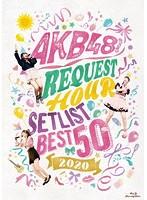 AKB48 グループリクエストアワーセットリストベスト50 2020/AKB48 (ブルーレイディスク)