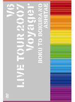 V6 LIVE TOUR 2007 Voyager-僕と僕らのあしたへ-(通常盤)[AVBD-91544/5][DVD]