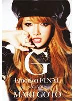 後藤真希出演:G-Emotion