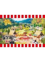 舞祭組村のわっと!驚く!第1笑/舞祭組 (初回盤)