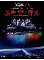 和楽器バンド 大新年会2019さいたまスーパーアリーナ2days 〜竜宮ノ扉〜/和楽器バンド