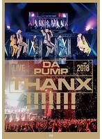 LIVE DA PUMP 2018 THANX!!!!!!! at 国際フォーラム ホールA/DA PUMP (ブルーレイディスク)