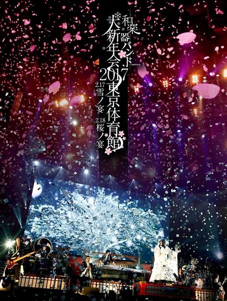 和楽器バンド大新年会2017東京体育館-雪ノ宴・桜ノ宴-/和楽器バンド(初回生産限定盤A ブルーレイディスク)