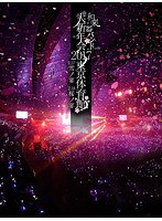 和楽器バンド大新年会2017東京体育館-雪ノ宴・桜ノ宴-/和楽器バンド (ブルーレイディスク)