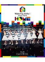 Wake Up,Girls! FINAL TOUR-HOME-〜PART III KADODE〜 (ブルーレイディスク)