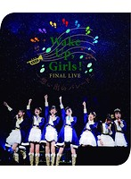 Wake Up,Girls! FINAL LIVE 想い出のパレード (ブルーレイディスク)