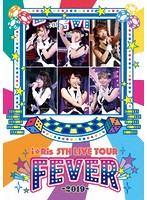 i☆Ris 5th Live Tour 2019 ~FEVER~/i☆Ris (ブルーレイディスク)
