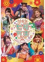 i☆Ris 7th Anniversary Live 〜七福万来〜/i☆Ris (ブルーレイディスク)